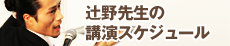 辻野先生講演スケジュール